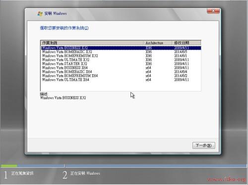 封装VISTA 32位 64位 的更新並做成合盤的小總結
