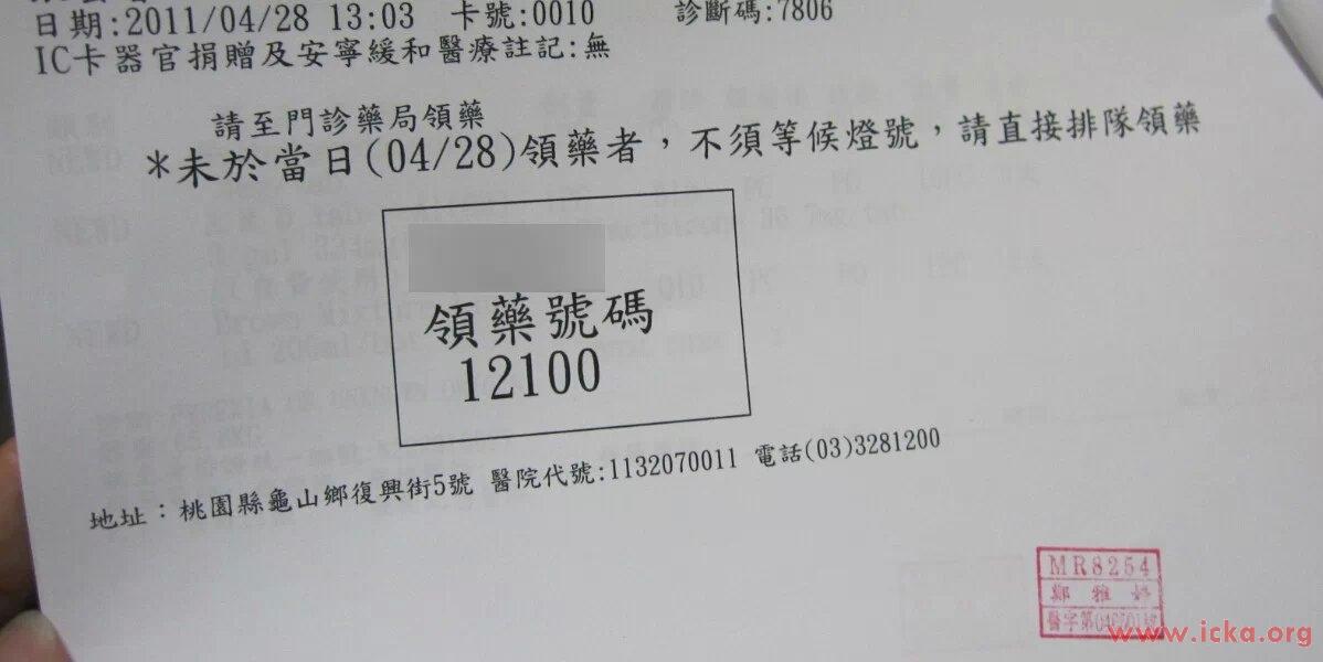 林口長庚紀念醫院(9)