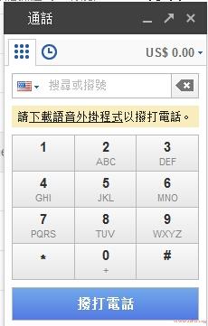 googlevoice2