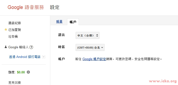 googlevoice5