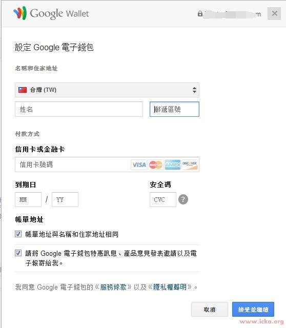googlevoice8